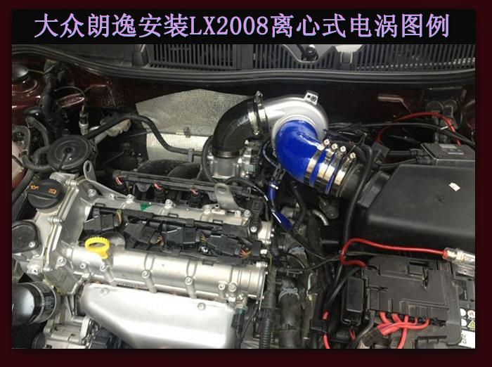 大众朗逸安装离心式电动涡轮LX2008 1.jpg