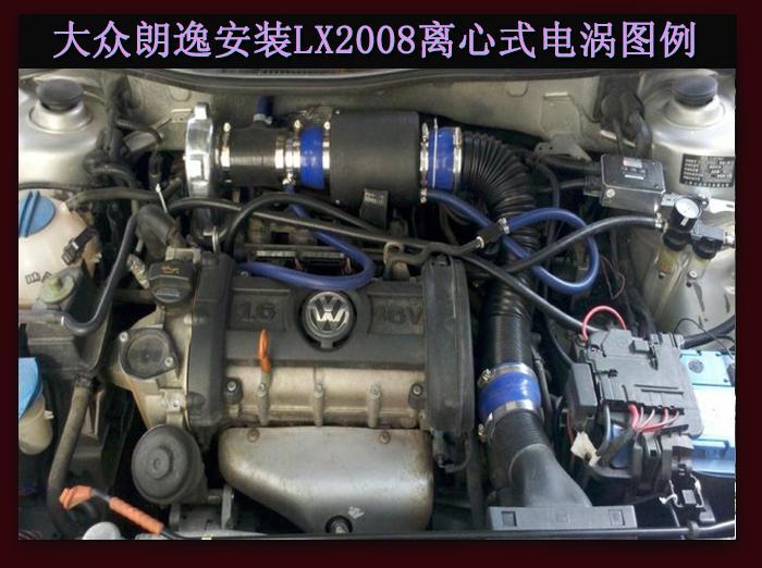 大众朗逸安装离心式电动涡轮LX2008 2.jpg