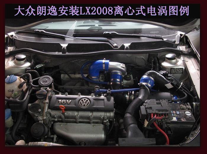 大众朗逸安装离心式电动涡轮LX2008.jpg